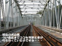 犬山橋現行写真