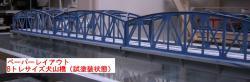 犬山橋試塗装