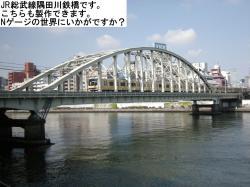 総武隅田川1
