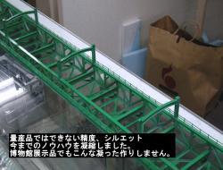 東武隅田川3