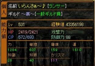 lv531ステ