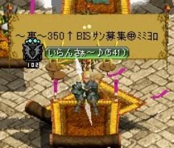 350↑BISさん募集