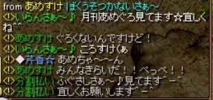 あめすけさんと叫び競演!?