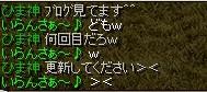 ひま神サン