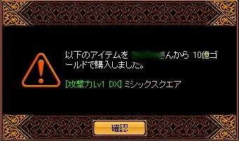 ダメ199%ミミック