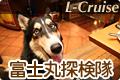 fujimaru_tankentai.jpg