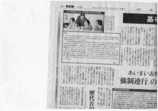 読売新聞20070327-05