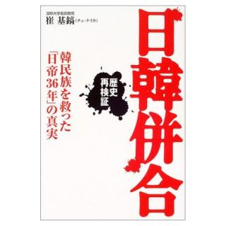 『日韓併合 韓民族を救った「日帝36年」の真実』