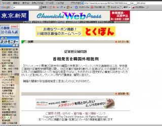 20070303速報東京新聞