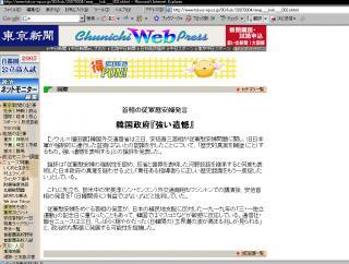 20070304東京新聞