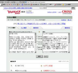 yahoo翻訳20070307
