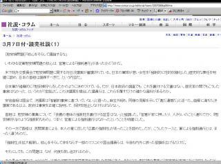 読売20070307-01.jpeg