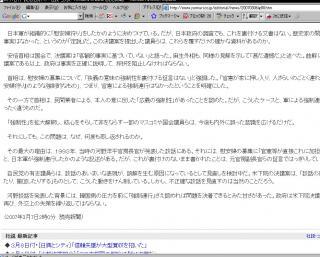 読売20070307-02.jpeg