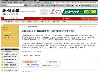 超賤日報20070320