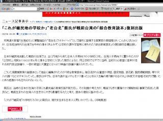総合教育読本復刻版02