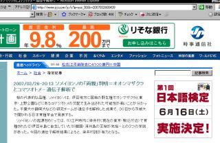 時事通信社20070326