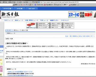 新潟日報20070327