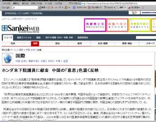 sannkei web 20070315-01