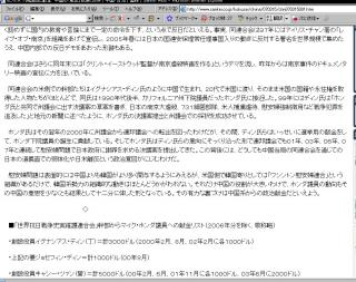 sannkei web 20070315-02