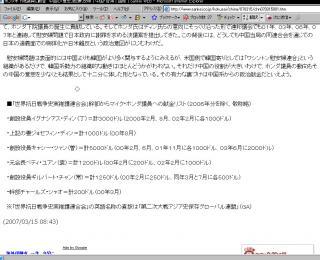 sannkei web 20070315-03