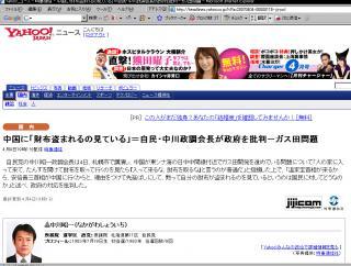 時事通20070404