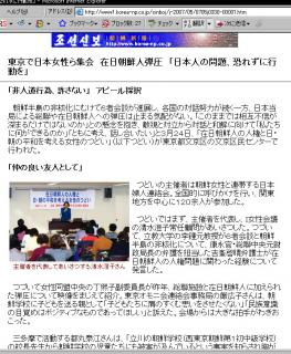 チョン日報20070320-01