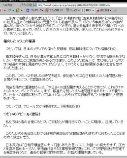チョン日報20070320-02