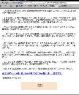 チョン日報20070320-03
