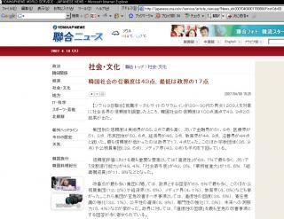 yonhap news20070409