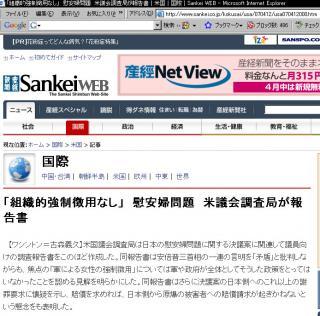 sankei 20070412-01