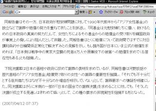 sankei 20070412-03