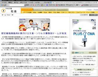 バカチョン元記事20070412-01