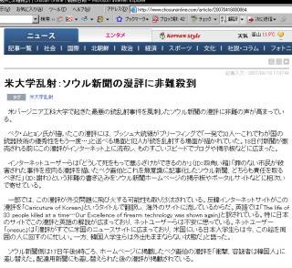 チョン日報20070418-01