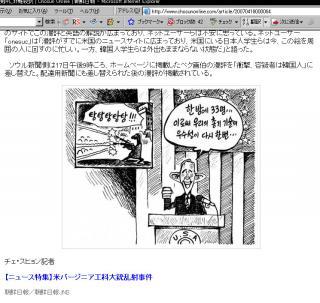 チョン日報20070418-02