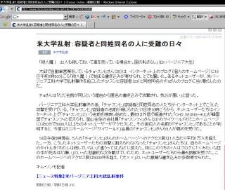 チョン日報20070419