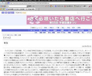 東京新聞20070421