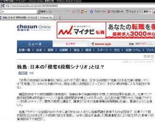 チョン日報20070423-01