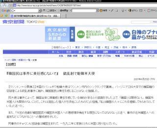 東京新聞20070426