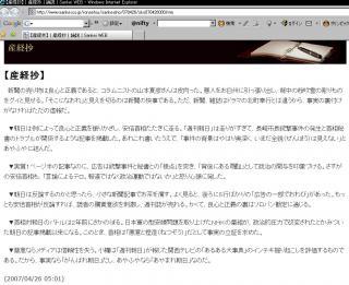 産経抄20070426