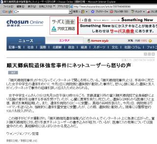 チョン日報20070404