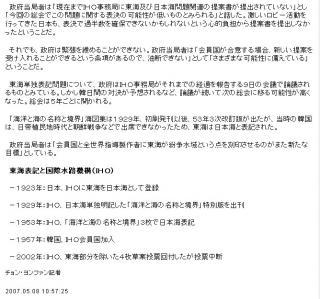 チョン日報チョン日報20070508-02