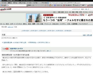 asahi 20070512-01