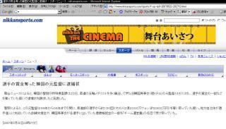 nikkan 20070522