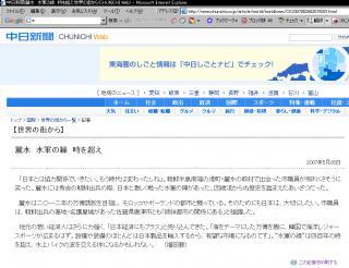 中日新聞20070526