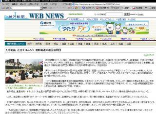 神戸新聞20070607-01