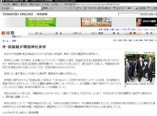 yomiuri20070607李登輝前総統靖国参拝