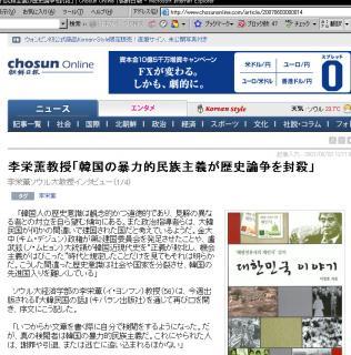 韓国の暴力的民族主義が歴史論争を封殺-01
