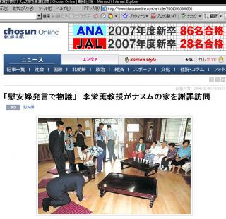 李栄薫教授がナヌムの家を謝罪訪問-01
