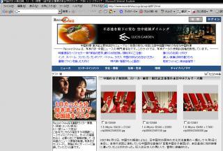 record china 20070612-01