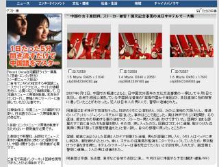 record china 20070612-02